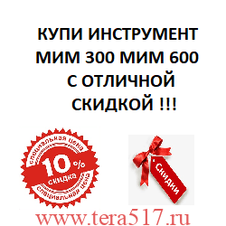 МИМ 300 МИМ 600 КОМПЛЕКТ ИНСТРУМЕНТА СО СКИДКОЙ